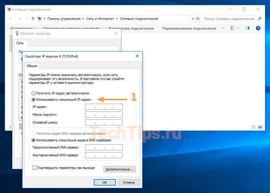 """Выбор параметра """"Использовать следующий IP адрес"""""""