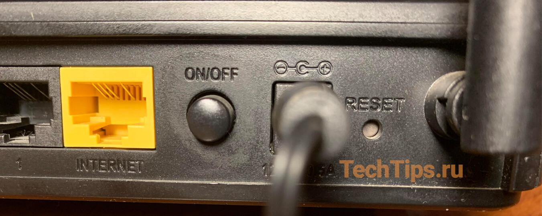 Кнопка Reset DIR-615