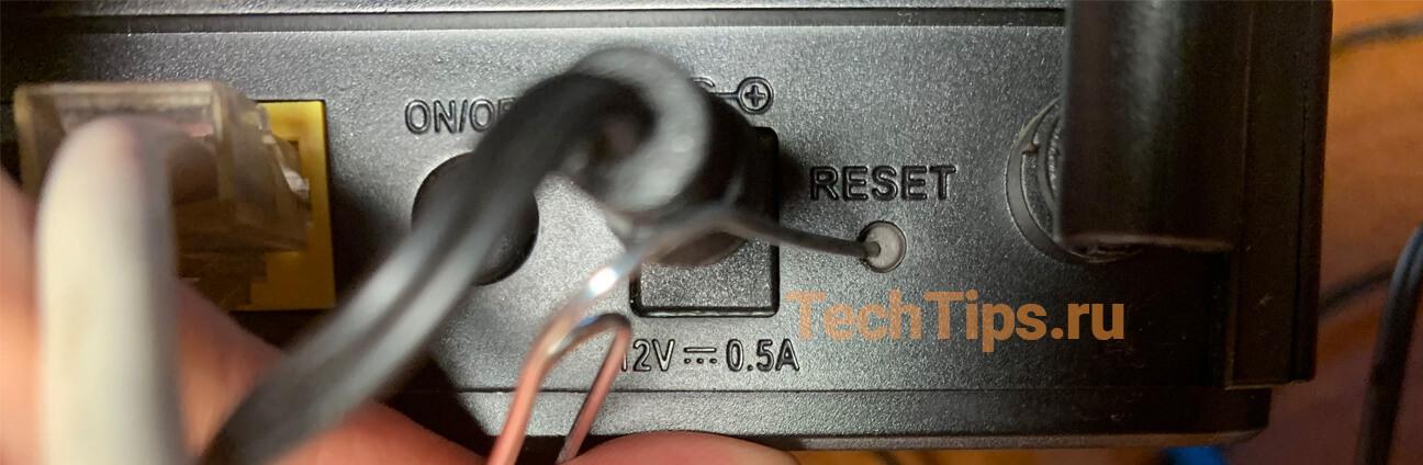 Надавать булавкой на кнопку Reset