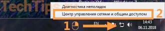 """Второй способ открыть """"Центр управления сетями и общим доступом"""""""