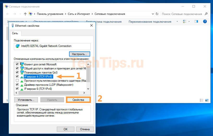 """Открыть свойства параметра """"IPv4 версии 4"""""""