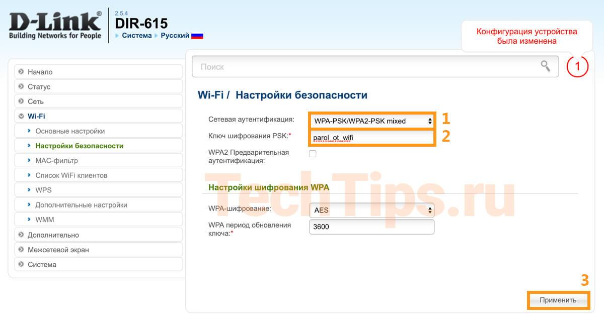 Изменение пароля для Wi-Fi