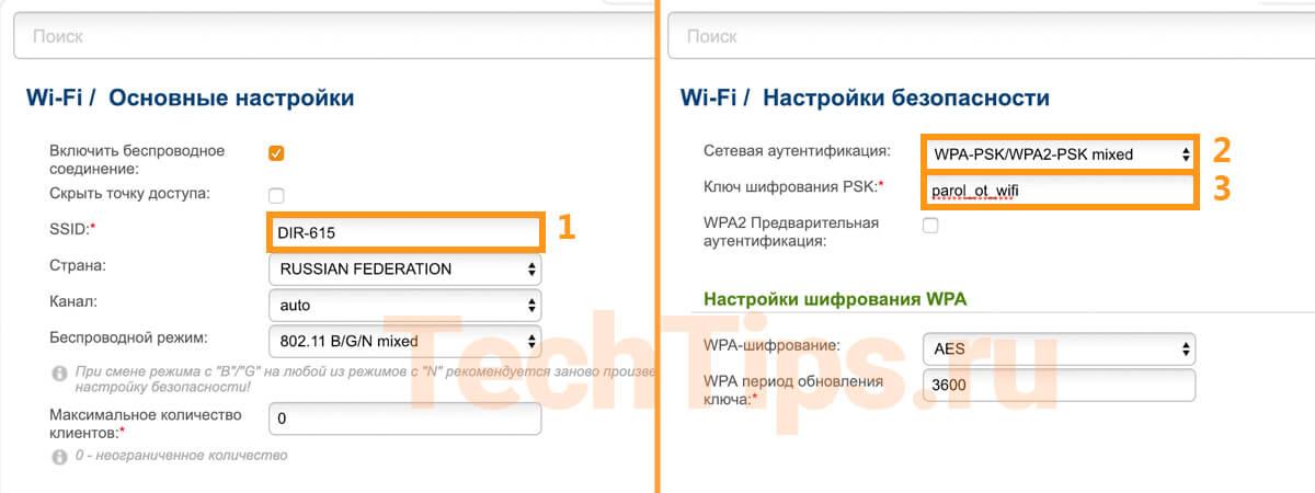 Настройки Wi-Fi на D-Link