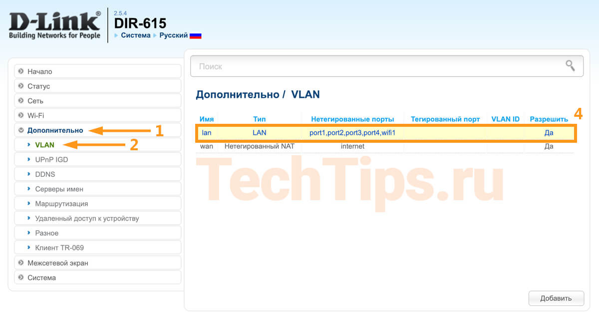 LAN интерфейс во Vlan
