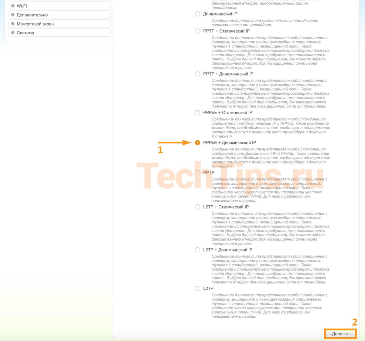 Выбор типа соединения: PPPoE + Динамический IP