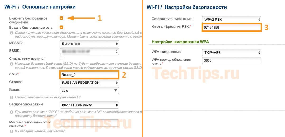 Настройка Wi-Fi на DIR-300