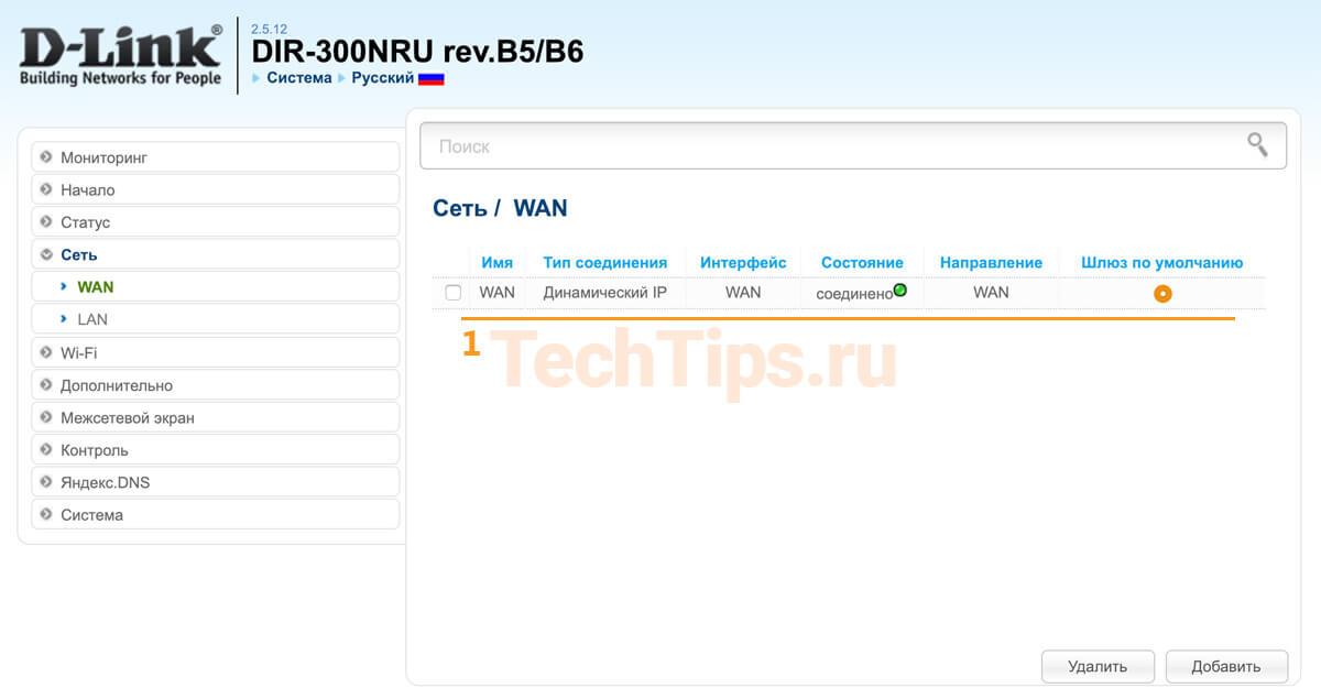 Динамический IP на DIR-300