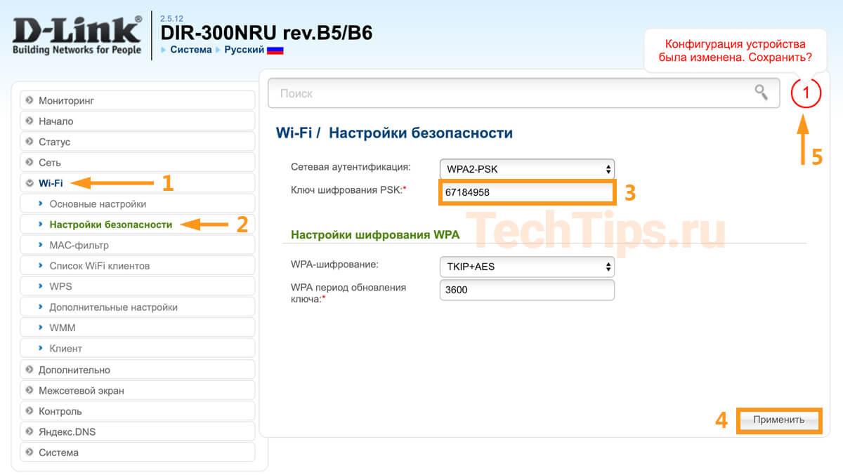 Смена пароля для Wi-Fi