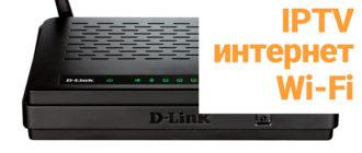 IPTV, интрент, Wi-Fi на D-Link.jpg