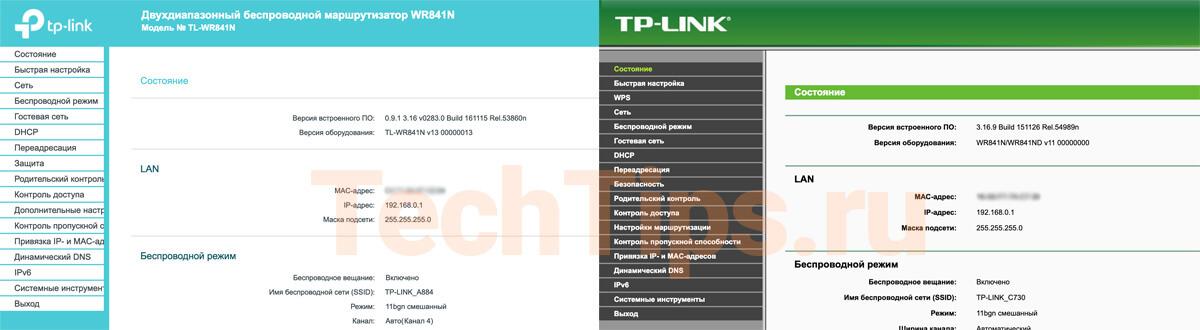 Виды веб интерфейсов TP-Link