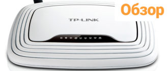 Обзор TP-Link TL-WR841N