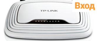 Вход в TP-Link
