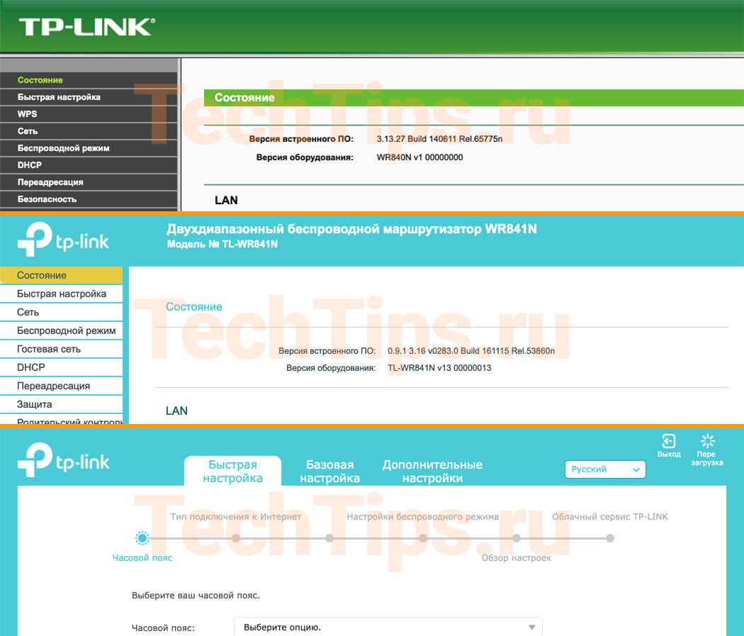 Виды интерфейсов TP-Link