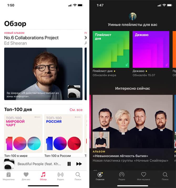 Приложения Apple Music и Яндекс Музыка
