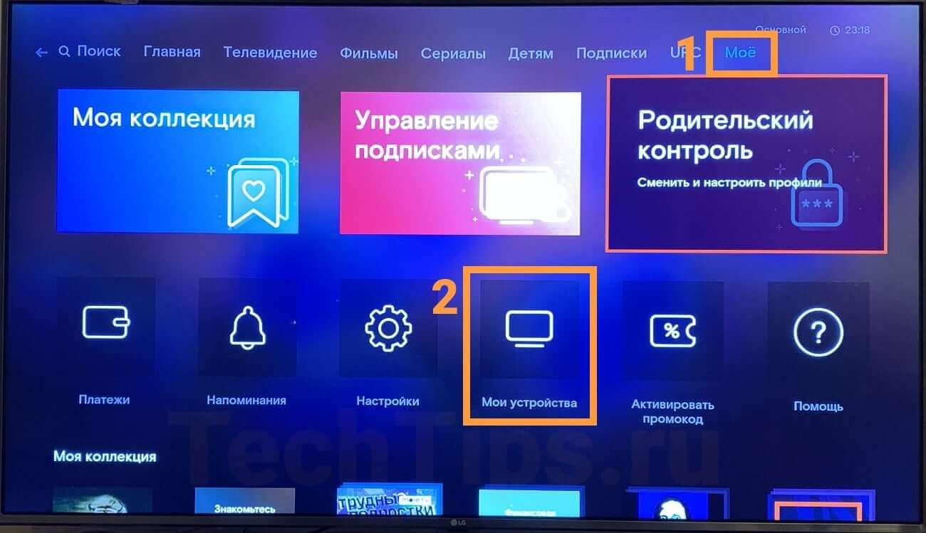 Подключенные устройства к аккаунту, Smart TV