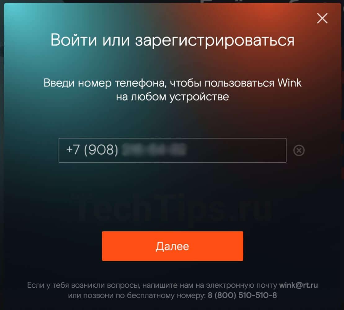 Ввод номера телефона при регистрации с ПК