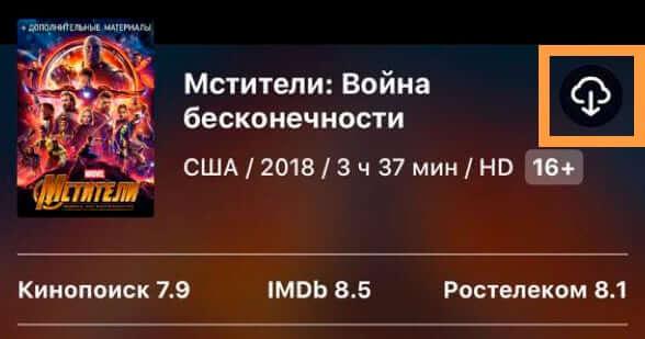 Загрузка фильма на телефон