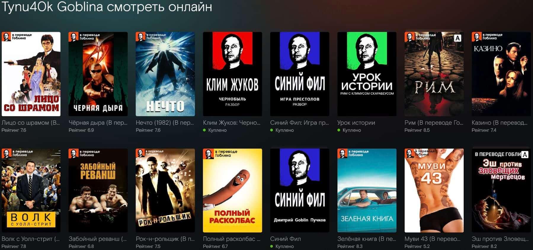 Фильмы в переводе Гоблина