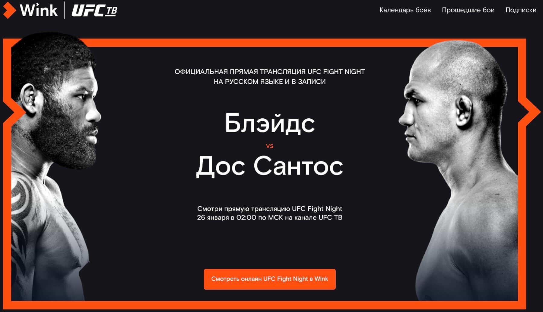 Главный экран UFC ТВ