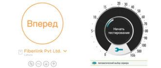Проверка скорости интернета через SpeedTest и nPerf