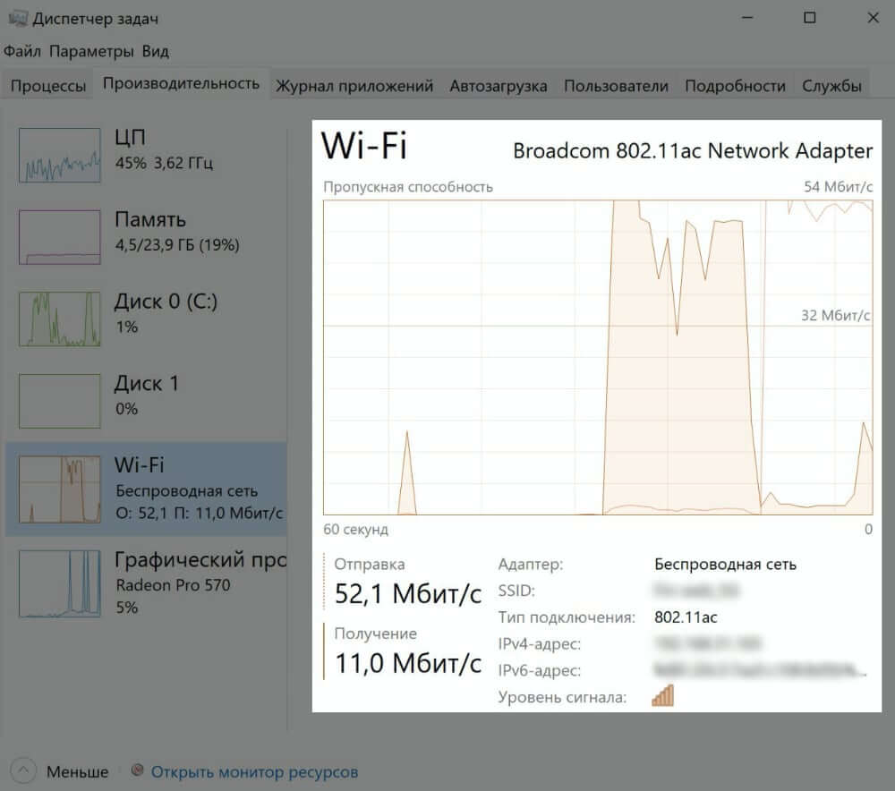 Проверка трафика на компьютере через диспетчер задач